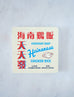 singapore hainanese chicken rice coaster