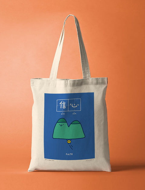 Faith tote bag to encourage your friend!