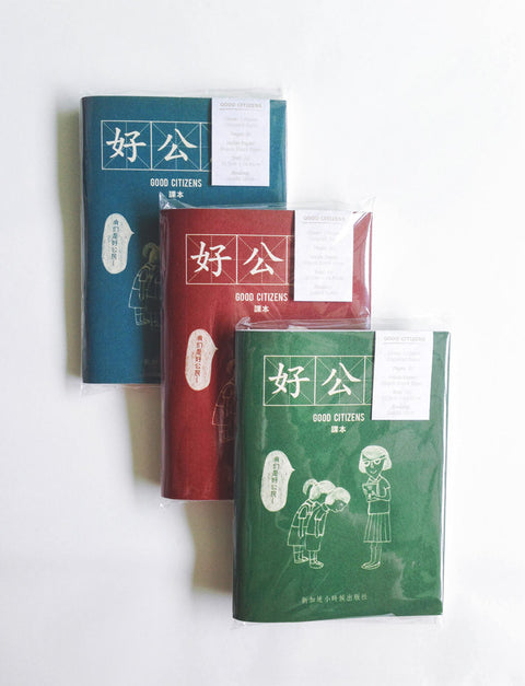 好公民 (Good Citizen) A6 Notebooks in blue, red and green