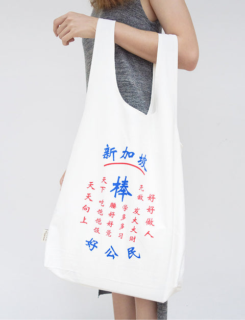 发大大财 Good Citizen Totebag