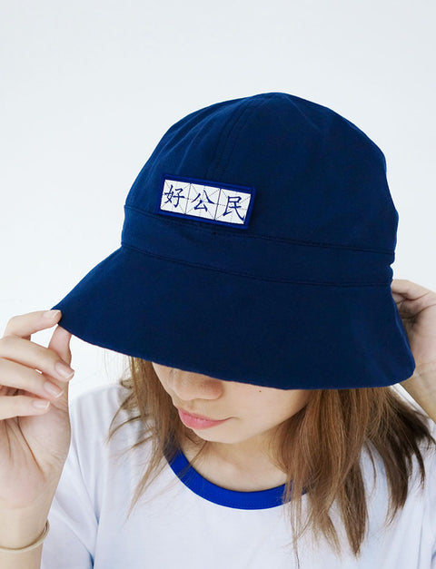 Keep cool wearing this blue good citizen fisherman hat