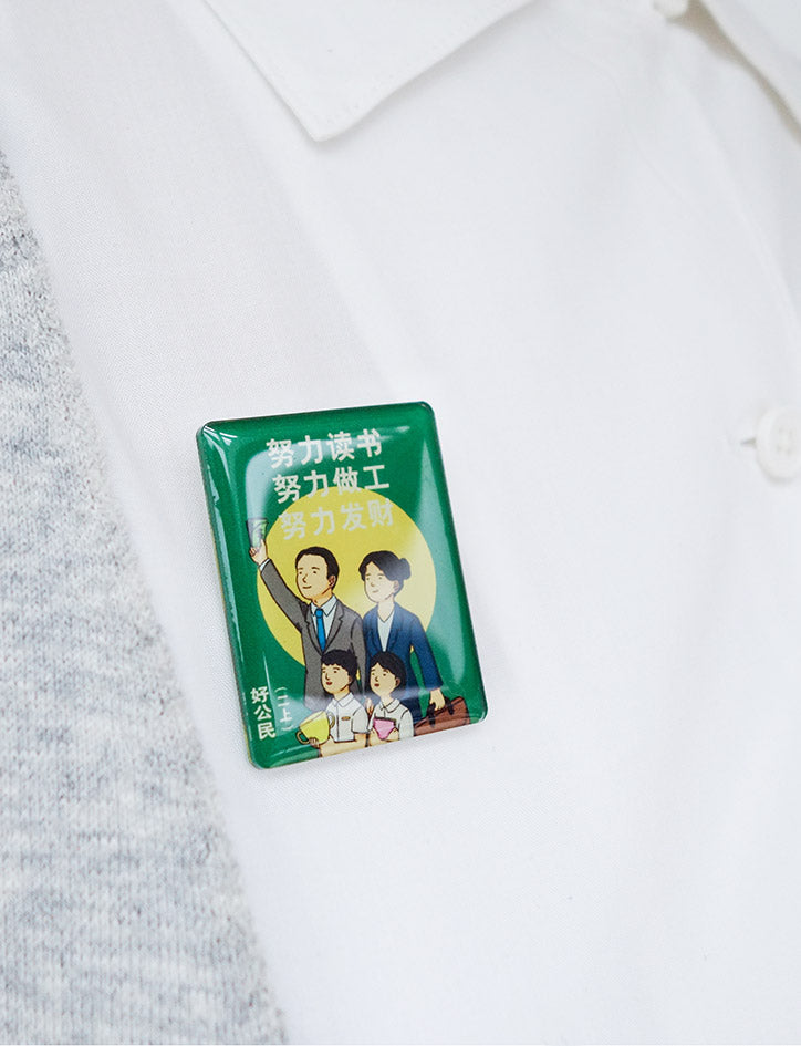 singapore civics and moral education textbook pin