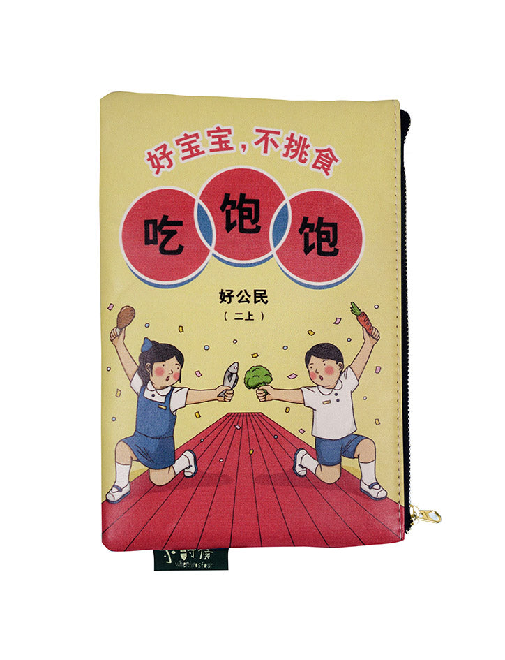 Good Citizen 好宝宝, 不挑食 multi purpose pouch