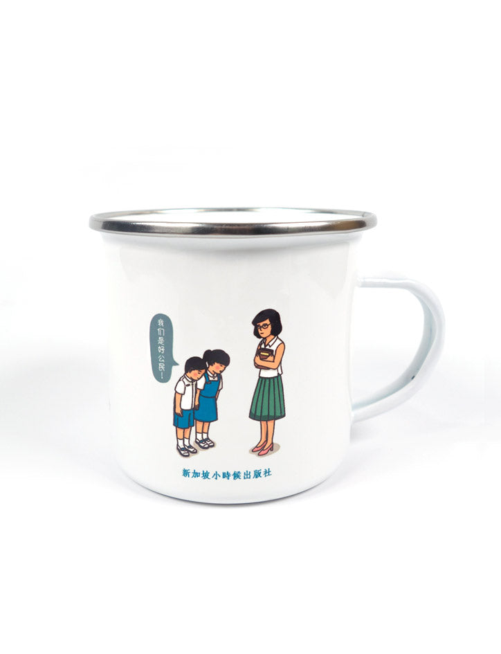 好公民 (Good Citizen) Enamel Mug
