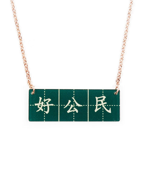 Cute, quirky and nostalgic Good Citizen necklace