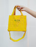 好公民 (Good Citizen) Sling Bag (Mustard)