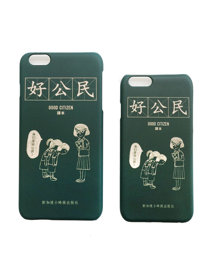 好公民 (Good Citizen) nostalgic iPhone Cover in green