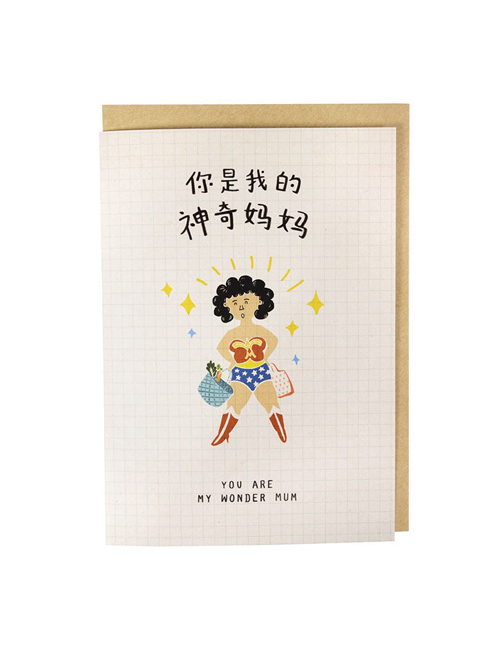 你是我的神奇妈妈 (You Are My Wondermum) Greeting Card