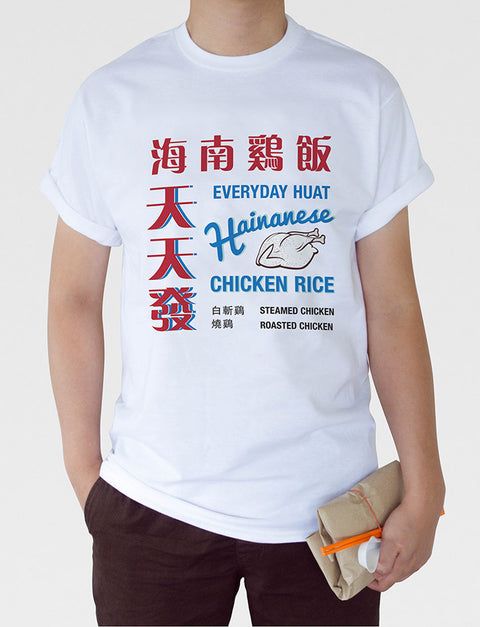 chicken rice t-shirt singapore souvenir gifts