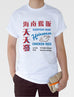Hainanese Chicken Rice T-shirt