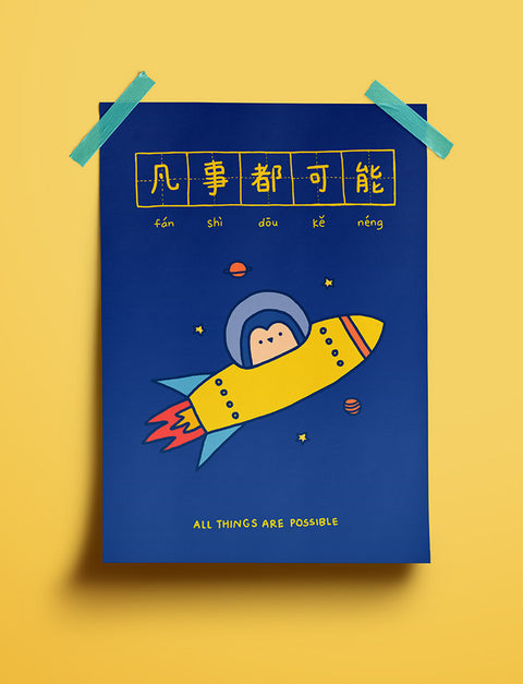 Blue motivational home decor poster with rocketship and penguin design