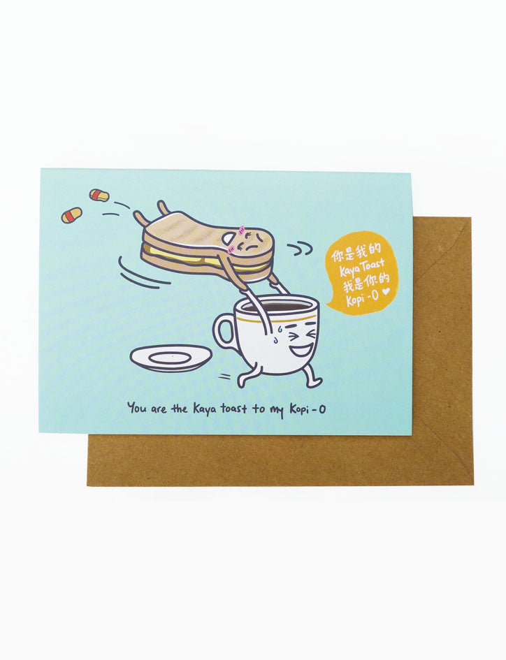 You Are the Kaya Toast to My Kopi-O Greeting Card