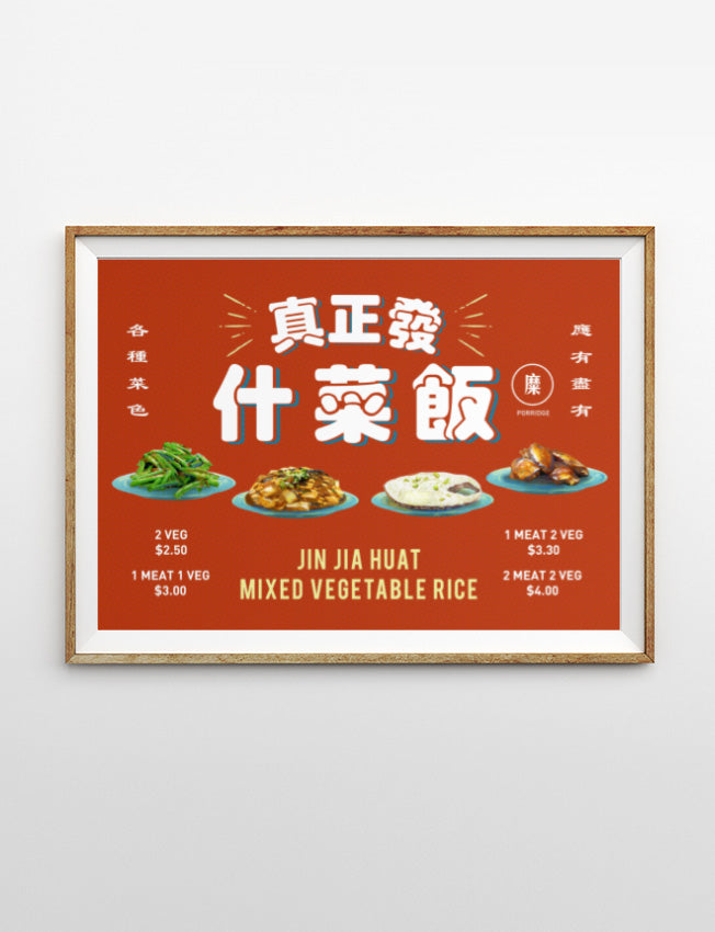 Singapore hawker signage poster for your overseas friends