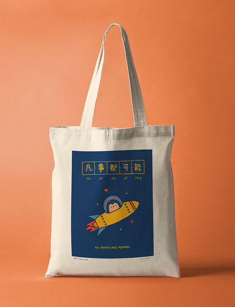 Tote bag with encouraging verse to motivate your friends