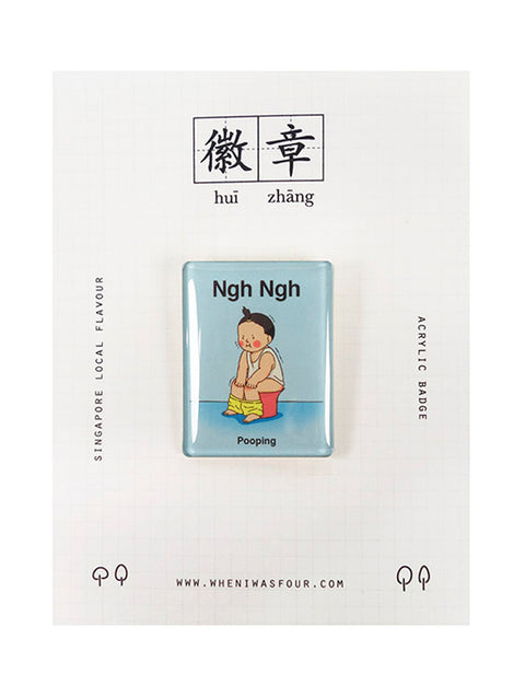 Blue rectangular acrylic pin inspired by Singlish baby talk - Ngh Ngh
