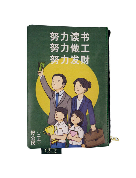 Good Citizen Multi-purpose pouch/pencil case in green- 努力读书, 努力做工, 努力发财