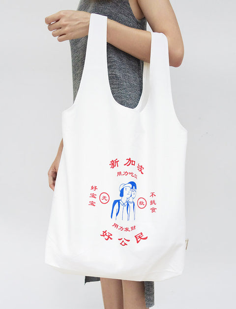 Singapore Tote Bags - 好公民 (Good Citizen)