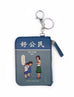 Two-in-one Card and Coin Holder in blue - 好公民 (Good Citizen)