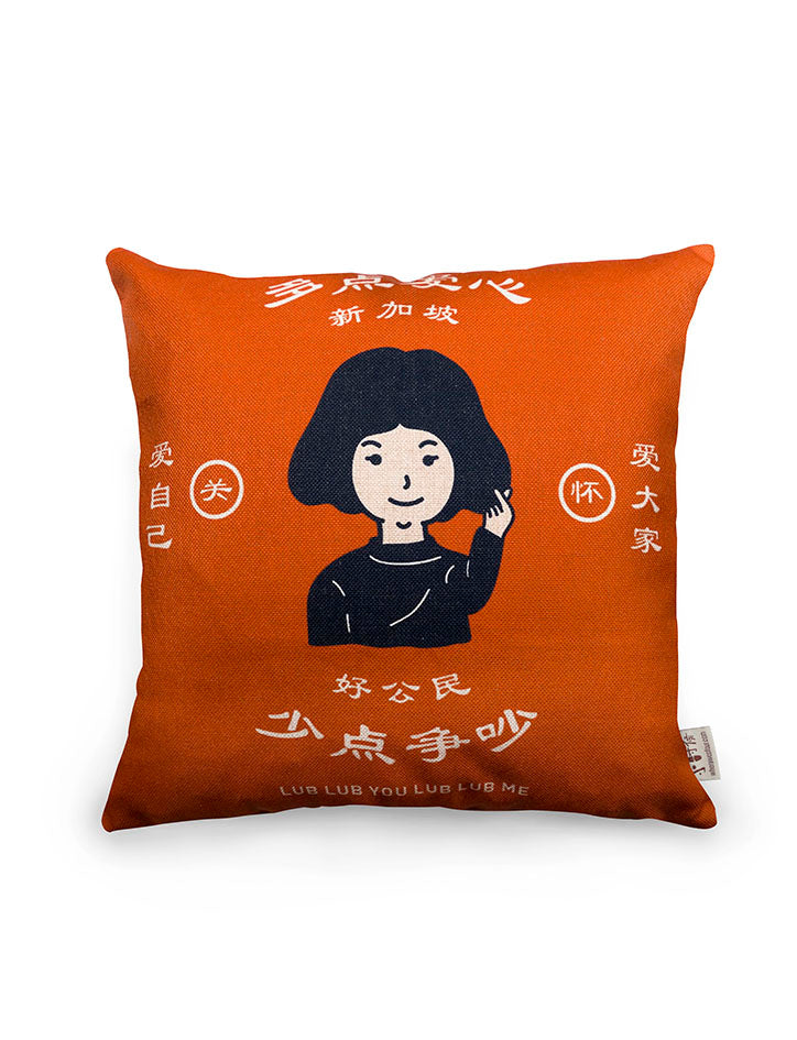 好公民 Lub Lub You Lub Lub Me cushion cover
