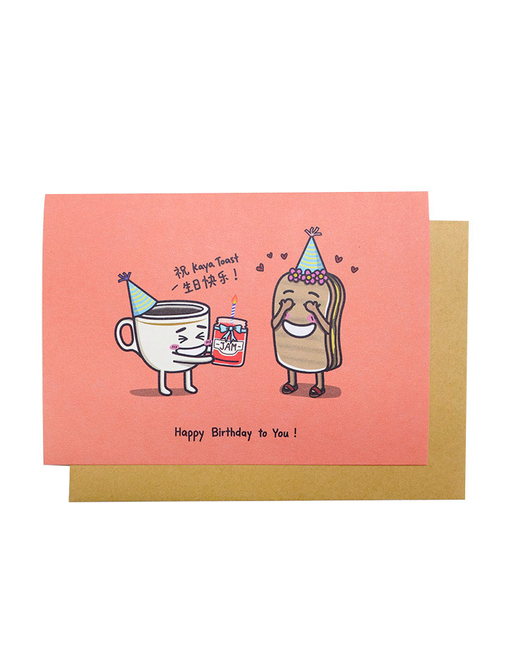 Kaya Toast & Kopi-O Birthday Greeting Card