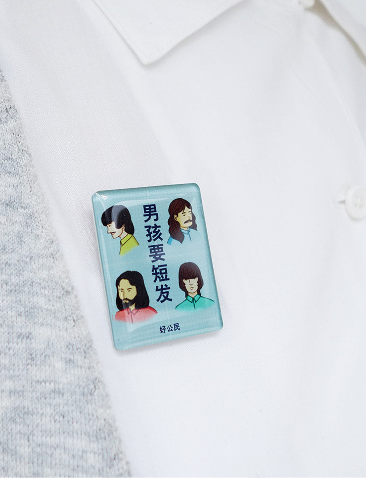 男孩要短发 Long Hair Ban Acrylic Pin