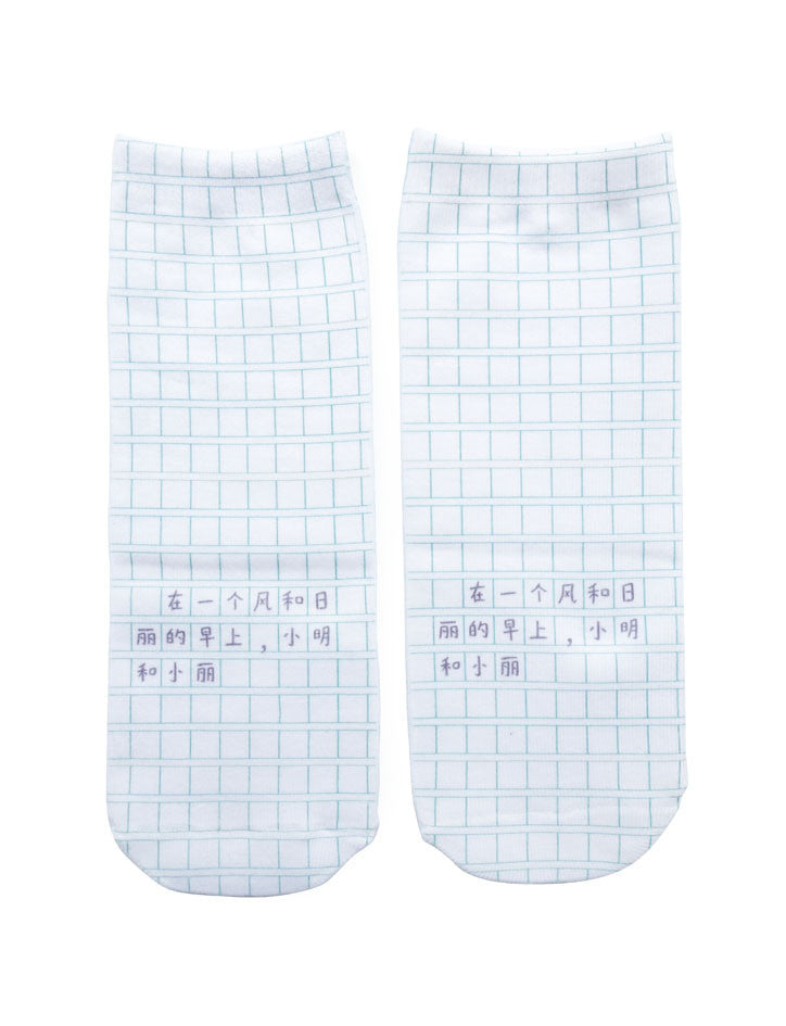 Nostalgic and quirky unisex socks inspired by Chinese Composition Grid Paper