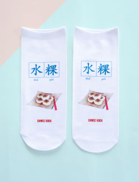 Quirky unisex socks inspired by Foodie Chinese flashcards - Chwee Kueh