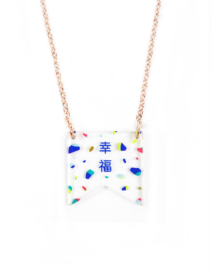 Motivational Little Message Necklace - 幸福 Happiness