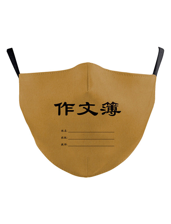 Adult face mask in brown inspired by the nostalgic Chinese Composition Book