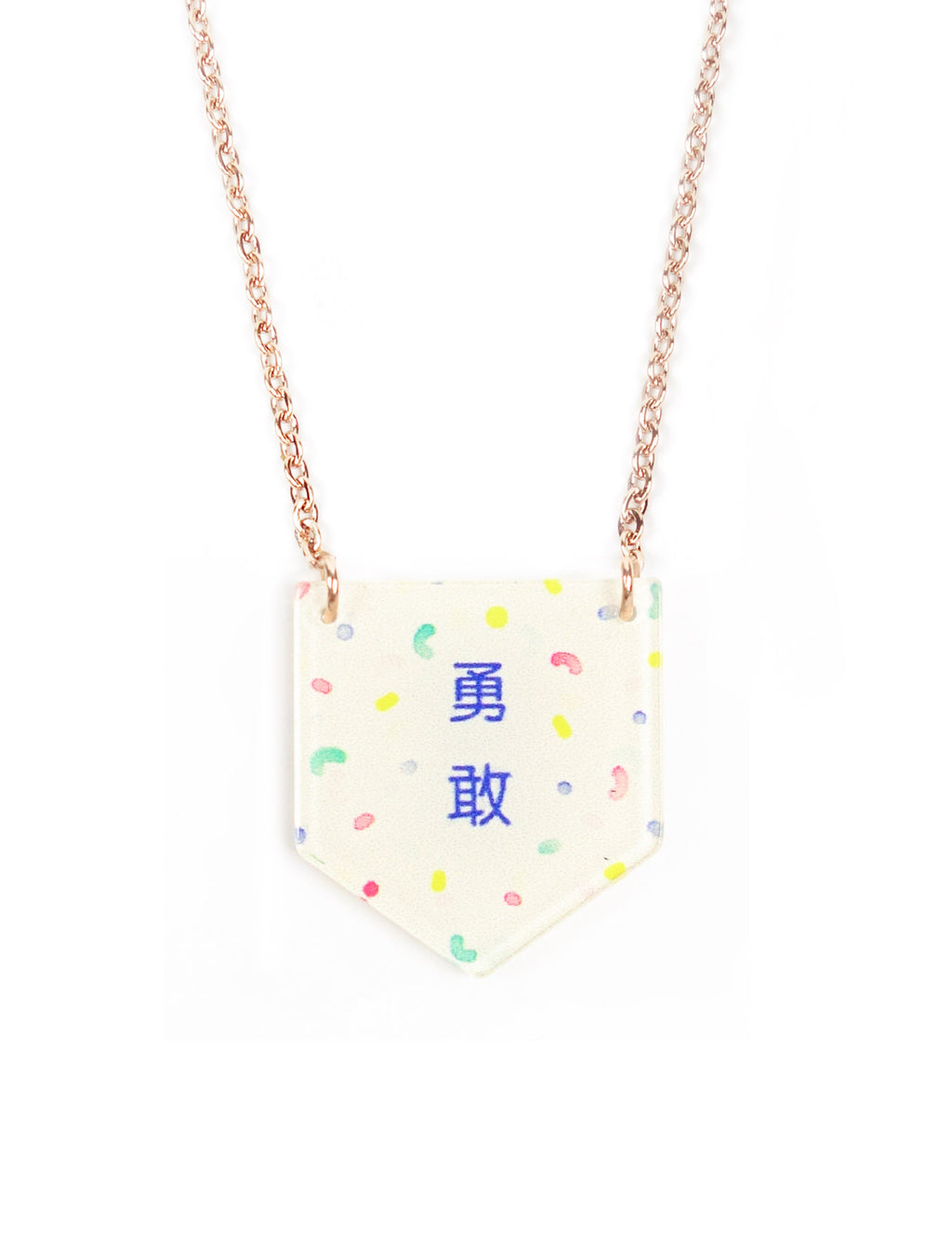 Motivational Little Message Necklace - 勇敢
