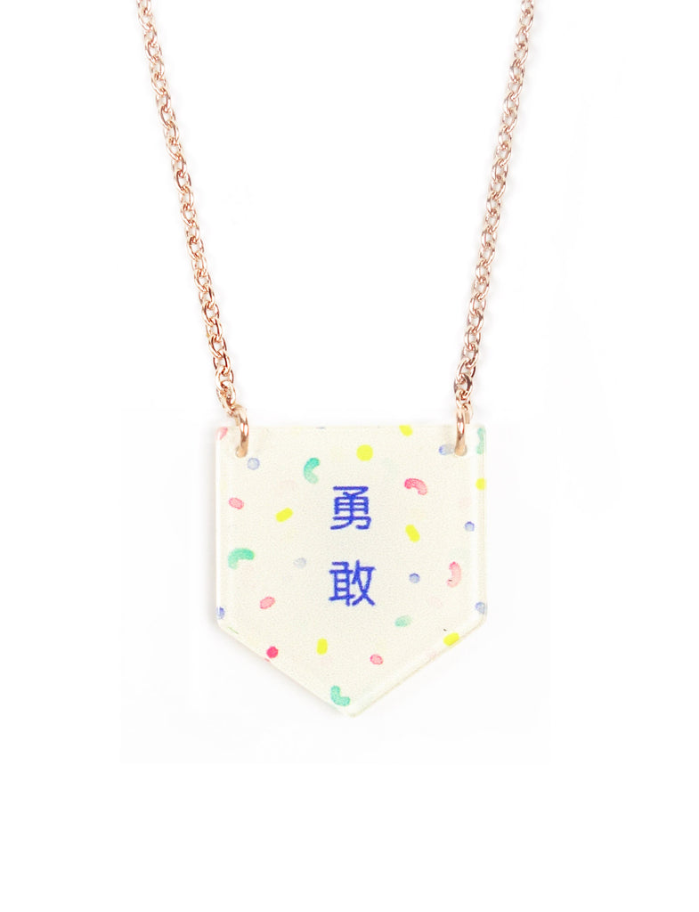勇敢 (Little Message Necklace)
