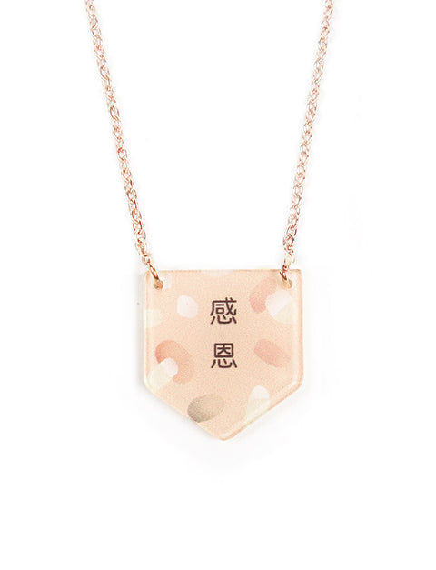 感恩 (Little Message Necklace)