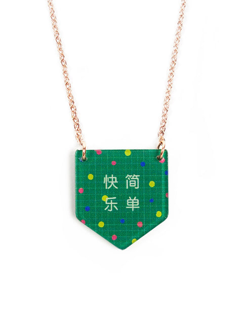 简单快乐 (Little Message Necklace)