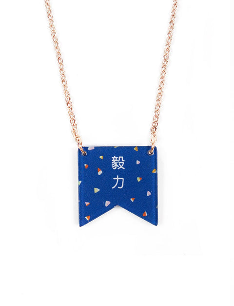 毅力 (Little Message Necklace)