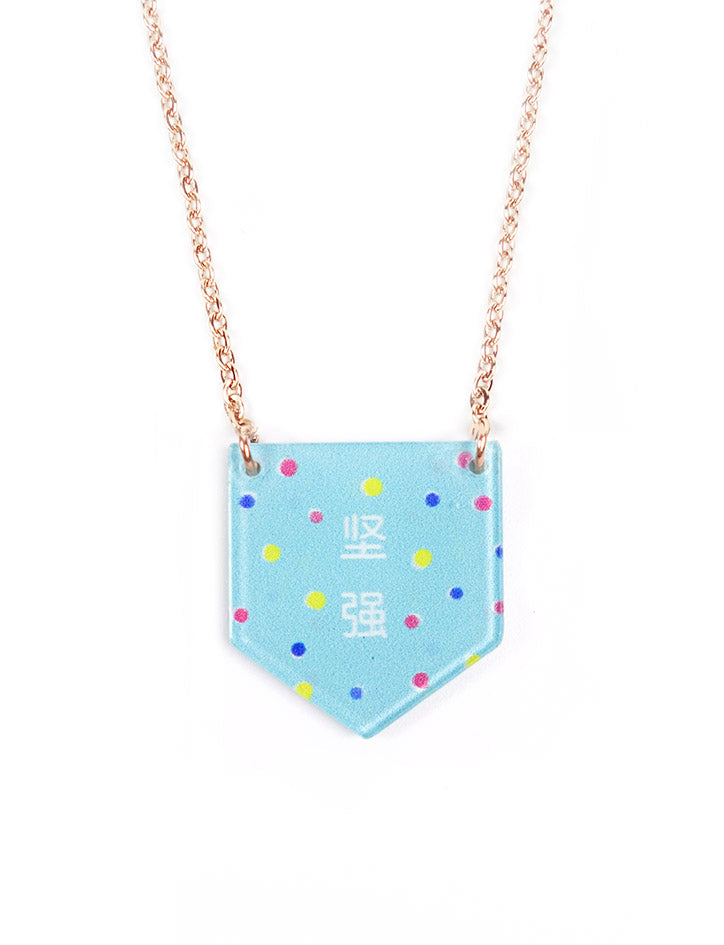 Little Message Necklace - 坚强