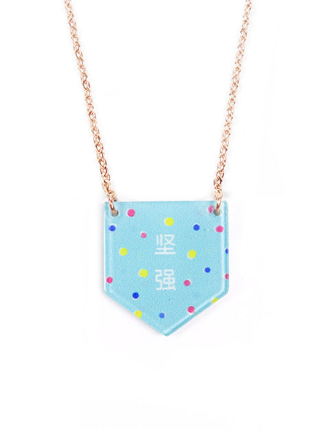 坚强 (Little Message Necklace)
