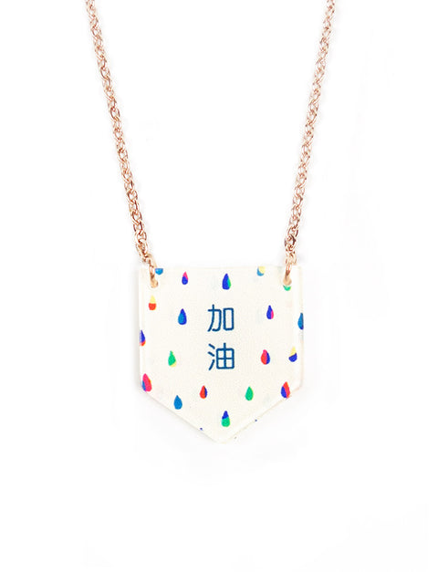 加油 (Little Message Necklace)
