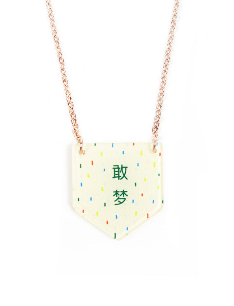 敢梦 (Little Message Necklace)