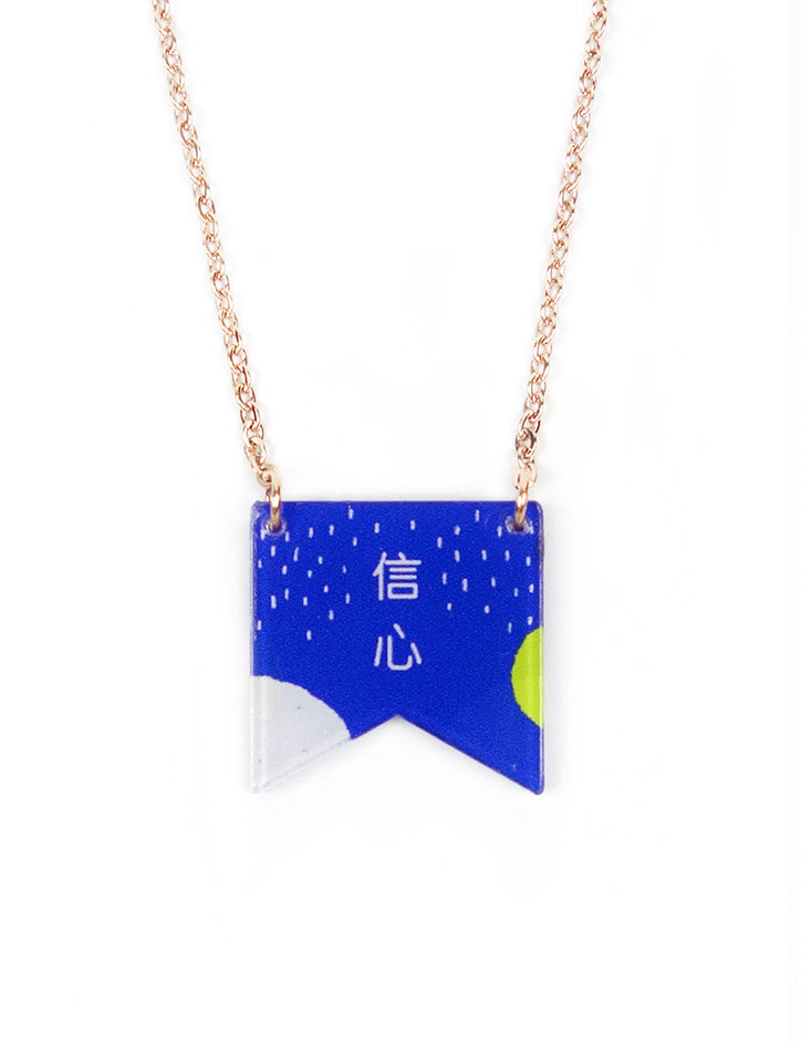 Little Message Necklace - 信心