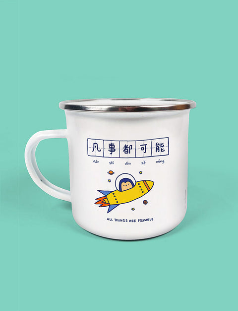 Perseverance/All Things Are Possible Mug