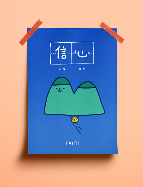 Faith poster to encourage your friends!
