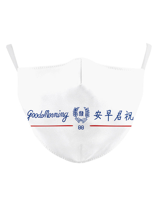 Adult face mask in white inspired by nostalgic Good Morning Towel