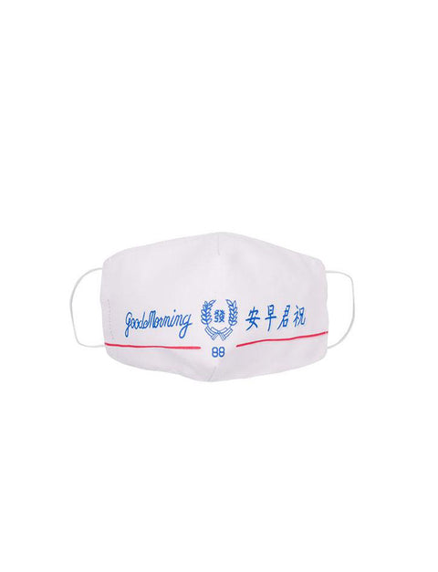 Kids face mask in white inspired by nostalgic good morning towel