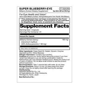 SUPER BLUEBERRY-EYE DISCOUNT PACK (BUY 2 GET 1 FREE)
