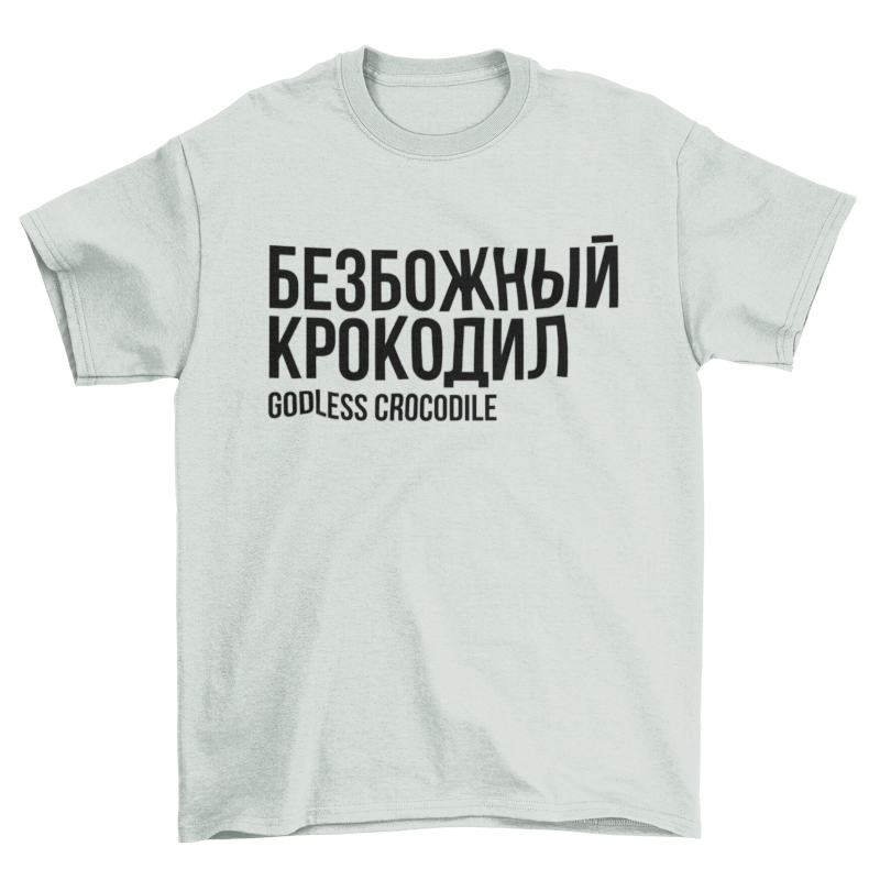Godless Crocodile T-Shirt