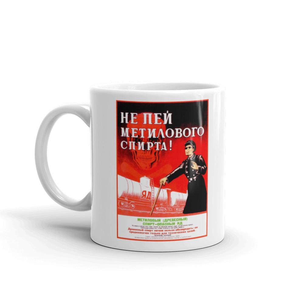"""Methylated Spirit"" Mug - STRATONAUT Shop"