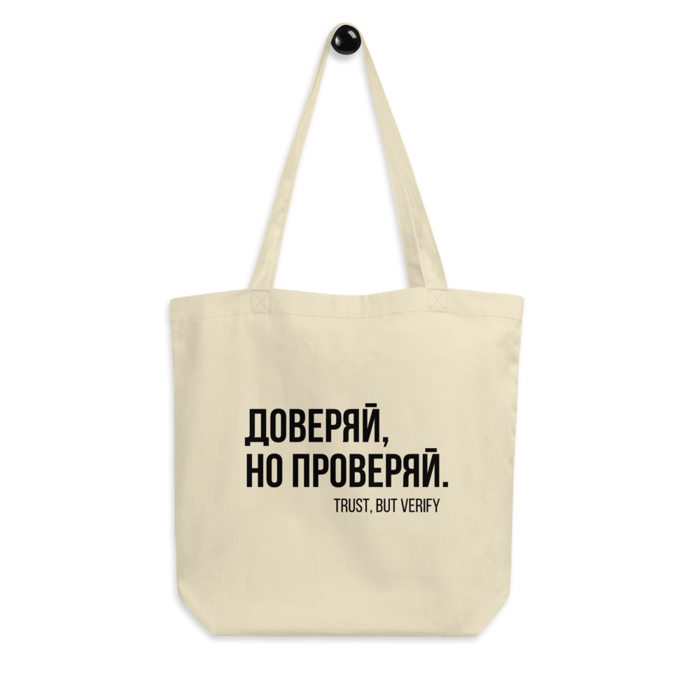 TRUST BUT VERIFY Eco Tote Bag