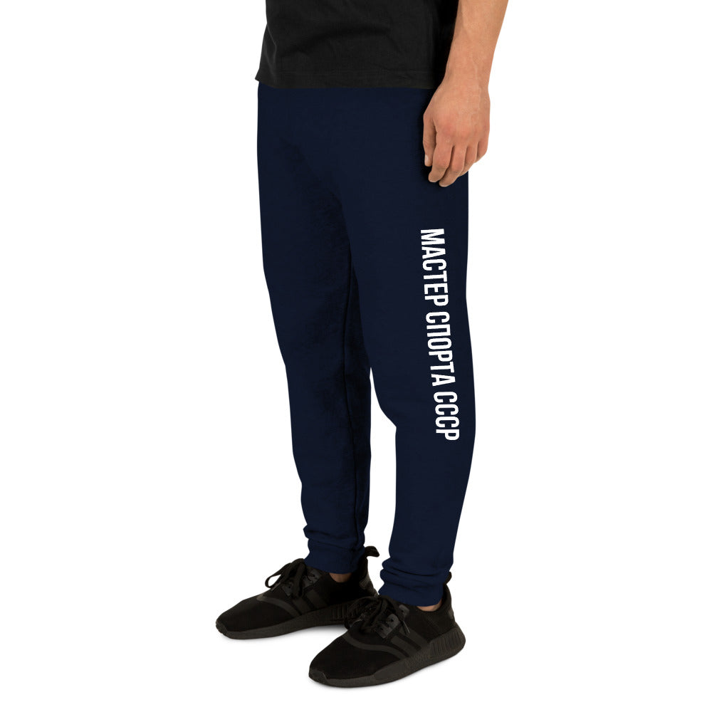USSR Master of Sport Unisex Joggers