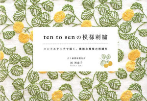 Ten to Sen Japanese Embroidery Book