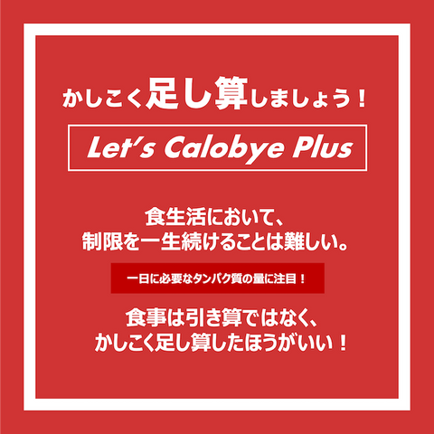 CALOBYE+ Premium Set(Perfect Plus | Special Plus | HMB+ 3点セット)